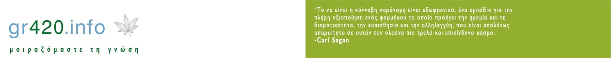 | gr420.info – Σπόροι κάνναβης