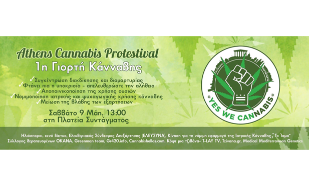 1η Γιορτή της Κάνναβης – Athens Cannabis Protestival