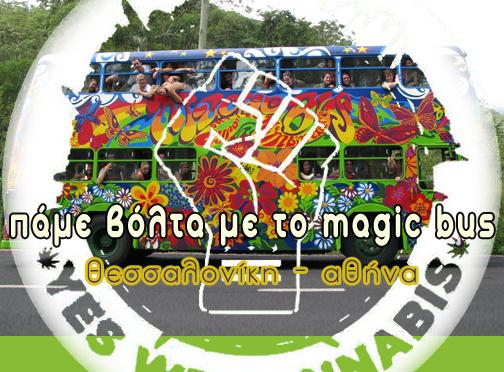 Λεωφορείο για Αθήνα για την 1η γιορτή κάνναβης