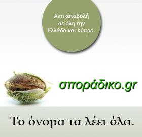 σποράδικο.gr banner