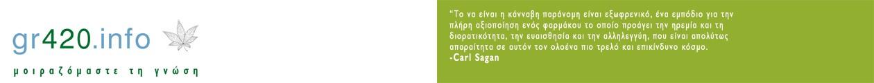 | gr420.info – Σπόροι κάνναβης – Ενημέρωση – φόρουμ συζητήσεων